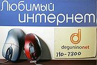 """Интернет провайдер Дегунино """"Degunino.net"""" на сегодня - это оператор связи, оказывающий клиентам разнообразные телекоммуникационные услуги на базе самых современных технологий. Служба продаж и техподдержки (495) 967-75-81, 710-73-00"""