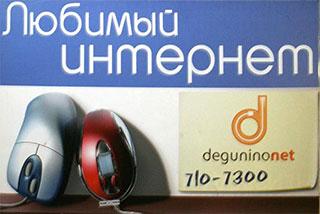 """�нтернет провайдер Дегунино """"Degunino.net"""" на сегодня - это оператор связи, оказывающий клиентам разнообразные телекоммуникационные услуги на базе самых современных технологий. Служба продаж и техподдержки (495) 967-75-81, 710-73-00"""