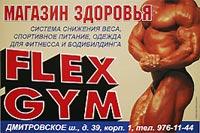 """Компания """"Flex-GYM"""". Оптовая и розничная торговля спортивным питанием, фитнес-добавками, спортивной одеждой, литературой и разнообразными аксессуарами"""