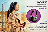 SONY  make.believe Звук, затрагивающий душу. Проникнись эмоциями. BE MOVED. Беспроводные наушники с  NFS (технологиZ беспроводной связи на близких расстояниях) MDR-1RBT. Певица Ёлка специально для SONY