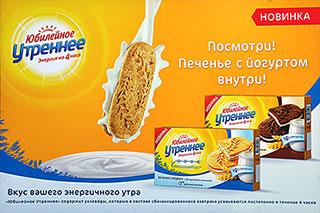 Вкус вашего энергичного утра. Юбилейное Утреннее содержит углеводы, которые в составе сбалансированного завтрака усваиваются постепенно в течении 4 часов. www.kraft-foods.ru