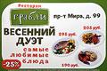Ресторан «ГРАБЛИ» на Проспекте Мира, д. 99. Весенний дуэт самых любимых блюд. Подробная информация о проводимых акциях на сайте www.grabli.ru