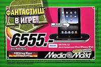 Media Markt торговая сеть магазинов электроники и бвтовой техники. www.mediamarkt.ru. Брендирование на эскалаторных сводах метро является очень эффективным средством продвижения предоставляемых товаров и услуг.