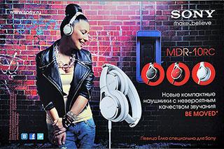 SONY  make.believe Проникнись эмоциями. Новые компактные наушники MDR-10RC с невероятным качеством звучания. Певица Ёлка специально для SONY