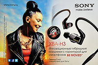 SONY  make.believe Проникнись эмоциями. �нновационные гибридные наушники XBA-H3 с гарнитурой для смартфонов. Певица Ёлка специально для SONY
