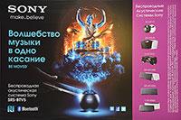 SONY  make.believe Беспроводные акустические системы SONY SRS-BTV-5, проникнись эмоциями. Волшебство музыки в одно касание. Беспроводные акустические системы SONY SRS-BTV-5. Технология беспроводной связи на близких расстояниях