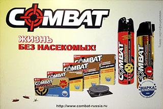 """COMBAT - средства по борьбе с ползающими и летающими насекомыми. В 2006 г. """"Combat"""" признан лучшим средством от ползающих насекомых по результатам исследования журнала """"Readers Digest""""."""