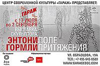 Центр современной культуры «ГАРАЖ» стремится познакомить московскую публику с наиболее интересными явлениями в современной мировой культуре, организуя выставки, театральные и кинопоказы, лекции и мастер-классы известных отечественных и зарубежных художников, кураторов, критиков, режиссеров, актеров