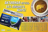 «Гепагард Актив» с L-карнитином защищает печень от ожирения, снижает уровень холестерина, улучшает функции печени.