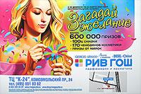 «Рив Гош» это -  сеть магазинов косметики и парфюмерии, институт красоты, салоны красоты, имидж-студии, курсы визажистов, www.rivegauche.ru