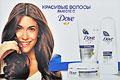 «DOVE» женская косметика, средства по уходу за кожей и волосами, а также антипреспиранты.