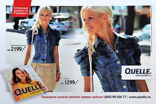 Стильные модели из Германии. Закажите каталог QUELLE прямо сейчас! (495) 99 555 77