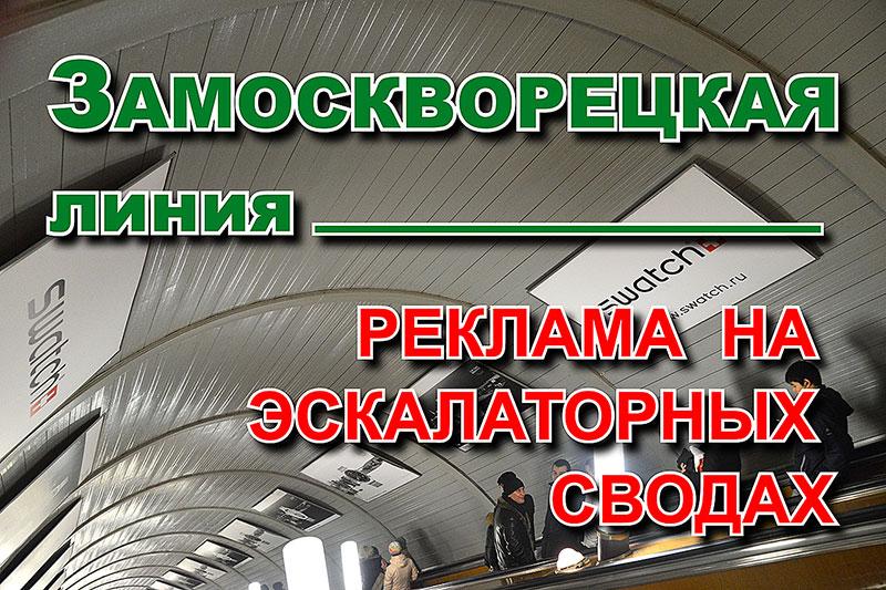 Замоскворецкая линия. Щитовая реклама на эскалаторных сводах станций метро
