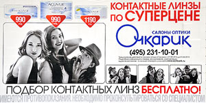 Салоны оптики Очкарик работают на оптическом рынке России с 2001 года и занимают одну из лидирующих позиций. Очкарик - крупная инновационная оптическая сеть, основанная на базе Московского объединения - Оптика, история которой насчитывает более 80 лет. Наше предприятие обладает собственной научно-производственной базой.