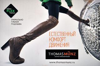 Обувь THOMAS MUNZ не только комфортная, износостойкая, современная, стильная, но и что гораздо важнее – сохраняющая Ваше здоровье. Брендирование на эскалаторных сводах метро является очень эффективным средством продвижения предоставляемых товаров и услуг.