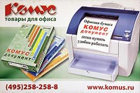 Комус - товары для офиса. Огромный выбор товаров для офиса, бесплатная доставка за 24/48 часов, наличие на складе 98% основного ассортимента.  www.komus.ru