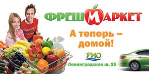 ФРЕШМАРКЕТ всегда свежие продукты, торгово-развлекательный центр РИО