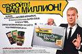 Откройте! вам миллион! в июле купите банку JACOBS MONARCH, 2 плитки шоколада ALPEN GOLD, сохраните чек, зарегистрируйтесь на сайте, ждите МИЛЛИОН дома! Компания Крафт Фудс Рус www.kraft-foods.ru
