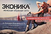 ЭКОНИКА это стильные и актуальные коллекции обуви, разработанные европейскими дизайнерами Alla Pugachova, RiaRosa, RiaRosa Classic и De-Marche - мода и удобство, европейское качество.