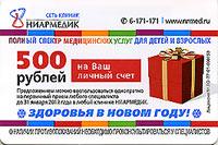 Реклама на проездных билетах метро. Сеть клиник «НИАРМЕДИК» Полный спектр медицинских услуг для детей и взрослых