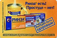 Реклама на проездных билетах метро. Препараты «РИНЗА». Выгодно быть здоровым.