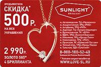 Реклама на проездных билетах метро. Сеть ювелирных салонов «SUNLIGHT».