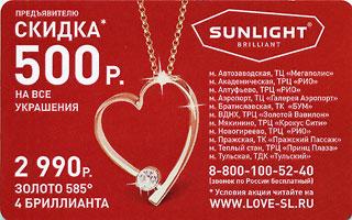 Реклама РЅР° проездных билетах метро. Сеть ювелирных салонов «SUNLIGHT».