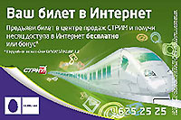Реклама на проездных билетах метро. «СТРИМ» Ваш билет в интернет.