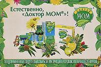 В лекарственной серии Доктор МОМ включены и известные лекарственные растения и такие, о которых мало кто знает. Некоторые из составляющих пряности, например, базилик и имбирь,  а так же алоэ и солодка, куркума, адатода васика, индийский паслен, перец кубеба, терминалия белерика. Обязательной составляющей является ментол