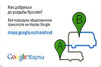 Реклама на проездных билетах метро. &laquo;Google - карты&raquo; <br>Как добраться до усадьбы Кусково?