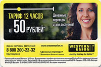 Реклама на проездных билетах метро. WESTERN UNION - Вестерн Юнион Денежные переводы стали доступнее от 50 руб.