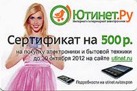 ЮТ�НЕТ.РУ �нтернет-гипермаркет электроники. Сертификат на 500 р. на покупку электроники и бытовой техники