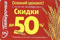 Реклама на проездных билетах метро. «Пятёрочка», - осенний ценокос!