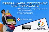 Реклама на проездных билетах метро. «МЕТРОПОЛИС»  - КТО, ЕСЛИ НЕ МЫ !