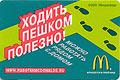 Реклама на проездных билетах метро. Сеть ресторанов «МАКДОНАЛДС» Работа рядом с домом