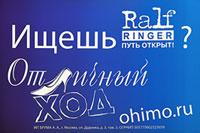 «Ralf ringer». Салоны практичной и удобной обуви, а также широкий выбор аксессуаров.