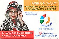 Реклама на проездных билетах метро. ТЦ «МЕТРОПОЛИС» Показ мод и концерты с участием звёзд