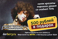 Реклама на проездных билетах метро. Салон красоты «ДарБери.ру» Акция - Введи промо-код МЕТРО и 500 бонусных рублей ТВОИ!