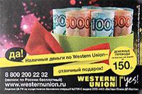 Реклама на проездных билетах метро. «WESTERN UNION» - «Вестерн Юнион» Денежные переводы по России, СНГ И миру от 150 р