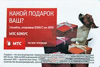 Реклама на проездных билетах метро. «МТС» новый тариф - КАКОЙ ПОДАРОК ВАШ?