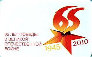 65 лет победы в Великой Отечественной Войне, социальная реклама на проездных билетах иетро