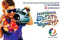 Реклама на проездных билетах метро. МЕТРОПОЛИС - Занимательные программы для детей. Разрешаем бегать и шуметь