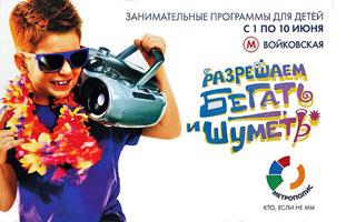 Реклама на проездных билетах метро. МЕТРОПОЛ�С - Занимательные программы для детей. Разрешаем бегать и шуметь