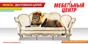 Торгово-развлекательный центр «РИО» Мебельный центр. Мебель достойная царей