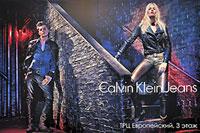 В фирменных бутиках компании Calvin Klein (Кельвин Кляйн) Вы сможете приобрести женскую и мужскую одежду, косметику, парфюмерию, джинсы , часы Calvin Klein, аксессуары, белье, брюки, головные уборы, шарфы, джемперы, куртки, рубашки, футболки, футболки-поло, шорты, косметички, кошельки, портмоне, ремни, товары для дома и многое другое.