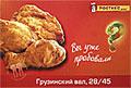 РОСТИКС KFC. Сеть пунктов быстрого питания. Вы уже пробовали? ул. Грузинский Вал, д. 28/45. Приглашаем на работу сотрудников от 18 до 60 лет.