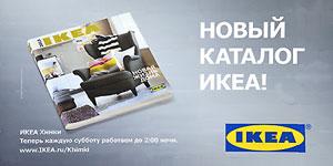 Шведская компания IKEA - без товаров которой не обходится ни обновление домашней мебели для дома, детской, спальни, кухни и офиса или открытие какого-нибудь бара, поэтому поступление новых вещей - событие почти городского масштаба.