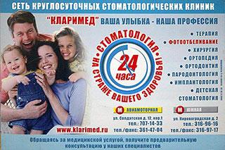"""Сеть круглосуточных стоматологических клиник """"КЛАР�МЕД"""". Ваша улыбка - наша профессия"""