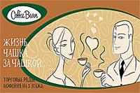 ЖИЗНЬ, ЧАШКА ЗА ЧАШКОЙ. Сеть кофеен `Coffee Bean`. Кофейни Coffee Bean развивают культуру времяпровождения в кругу друзей, за чашечкой ароматного кофе!