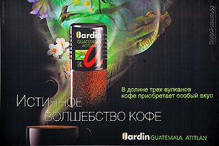 Кофе «Jardin» GUATEMALA ATITLAN – Р�стинное волшебство кофе. Р' долине трёх вулкановкофе приобретает особый РІРєСѓСЃ.